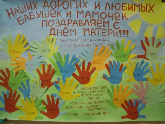 Своими руками плакат к дню матери